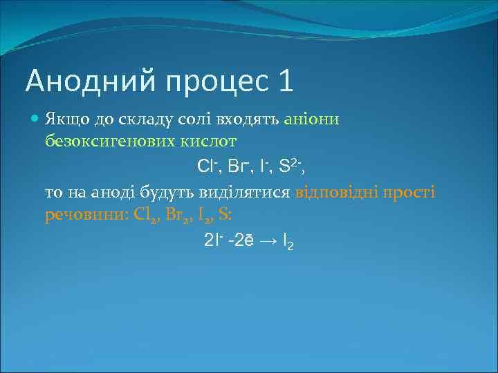 Анодний процес 1 Якщо до складу солі входять аніони безоксигенових кислот Cl-, Br-, I-,