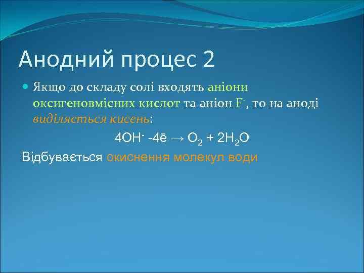 Анодний процес 2 Якщо до складу солі входять аніони оксигеновмісних кислот та аніон F-,