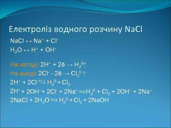 Електроліз водного розчину Na. Cl ↔ Na+ + Cl. Н 2 О ↔ Н+