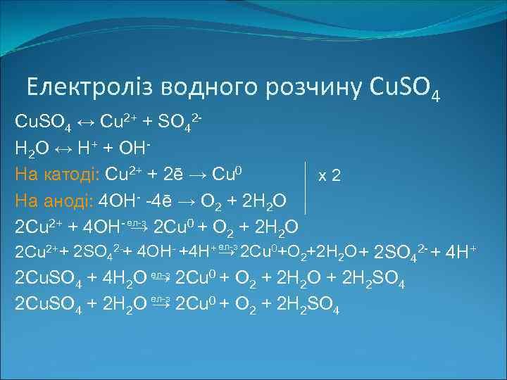 Електроліз водного розчину Cu. SO 4 ↔ Cu 2+ + SO 42 Н 2