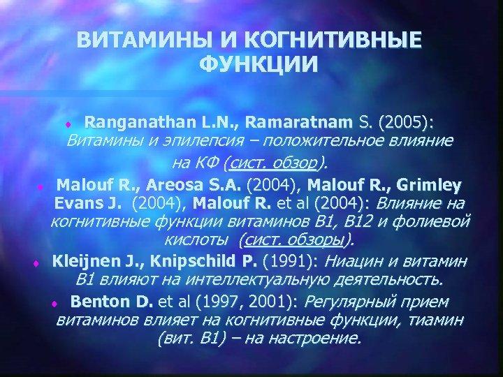 ВИТАМИНЫ И КОГНИТИВНЫЕ ФУНКЦИИ t Ranganathan L. N. , Ramaratnam S. (2005): Витамины и