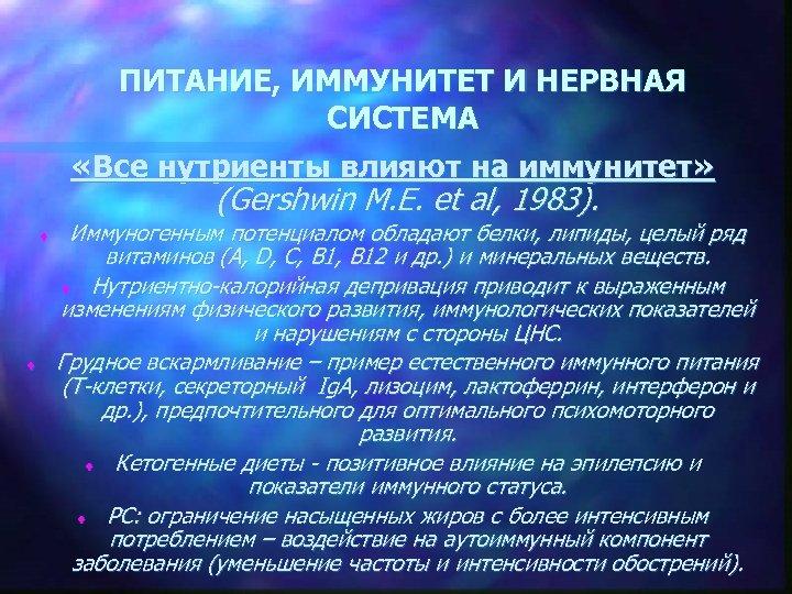 ПИТАНИЕ, ИММУНИТЕТ И НЕРВНАЯ СИСТЕМА «Все нутриенты влияют на иммунитет» (Gershwin M. E. et