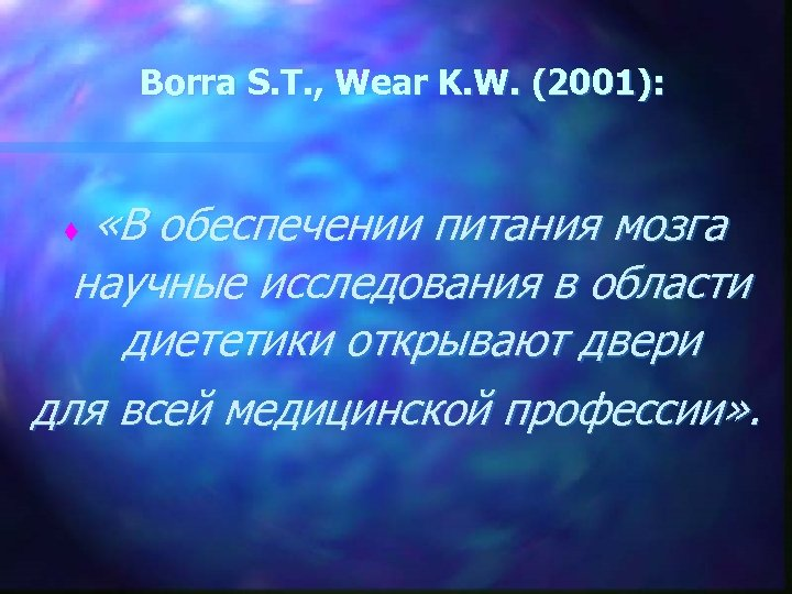 Borra S. T. , Wear K. W. (2001): «В обеспечении питания мозга научные исследования