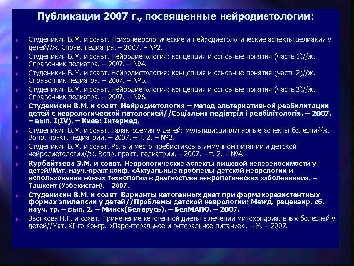 Публикации 2007 г. , посвященные нейродиетологии: t t t t t Студеникин В. М.