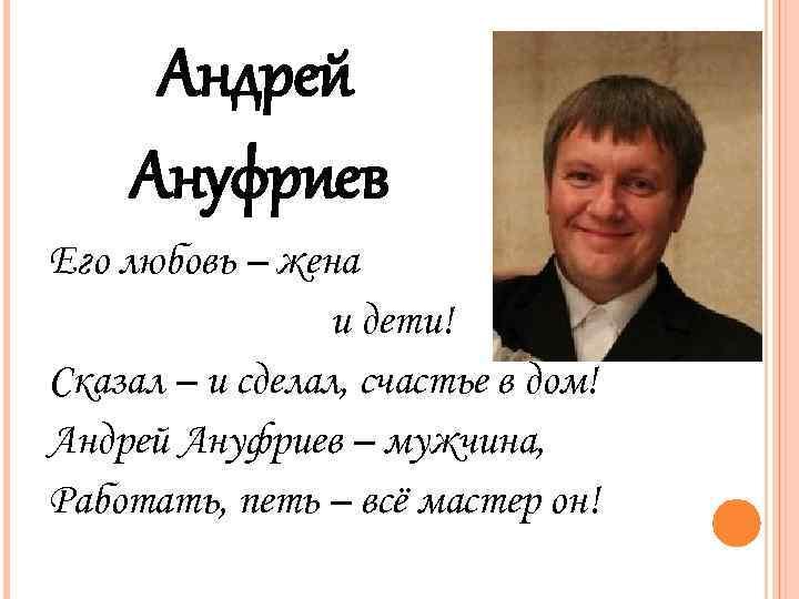 Андрей Ануфриев Его любовь – жена и дети! Сказал – и сделал, счастье в