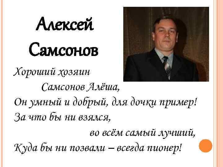 Алексей Самсонов Хороший хозяин Самсонов Алёша, Он умный и добрый, для дочки пример! За