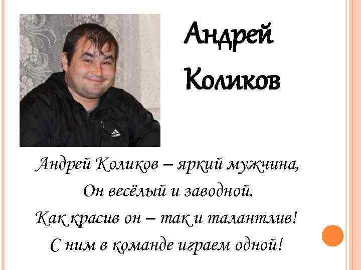 Андрей Коликов – яркий мужчина, Он весёлый и заводной. Как красив он – так