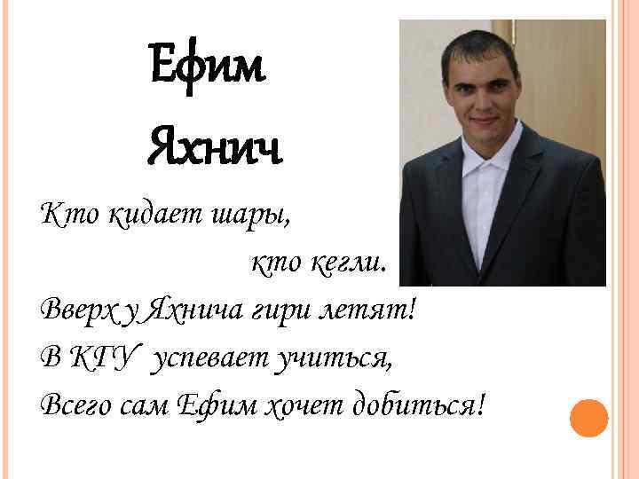 Ефим Яхнич Кто кидает шары, кто кегли. Вверх у Яхнича гири летят! В КГУ