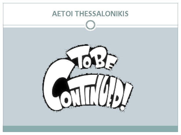 AETOI THESSALONIKIS