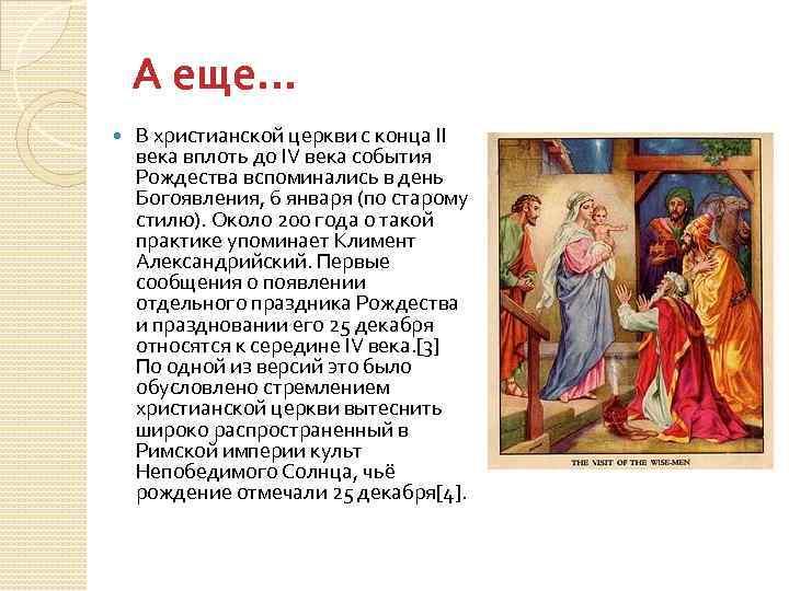 А еще… В христианской церкви с конца II века вплоть до IV века события
