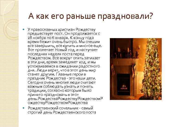 А как его раньше праздновали? У православных христиан Рождеству предшествует пост. Он продолжается с