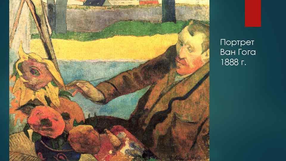 Портрет Ван Гога 1888 г.