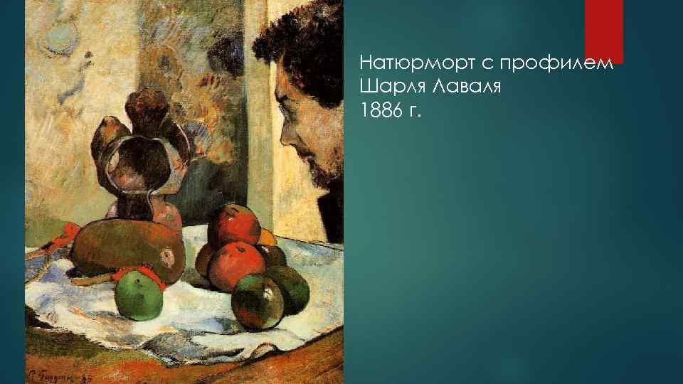 Натюрморт с профилем Шарля Лаваля 1886 г.