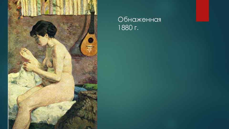 Обнаженная 1880 г.