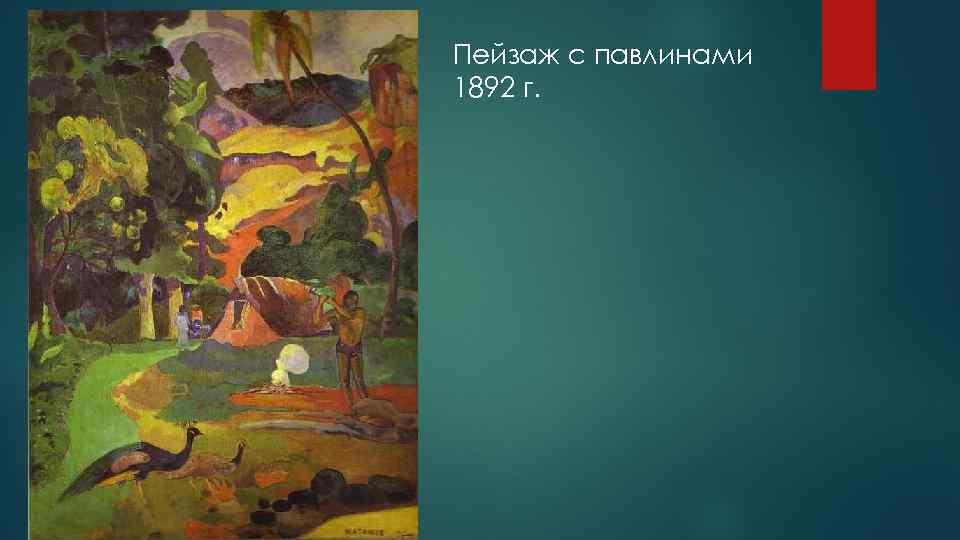 Пейзаж с павлинами 1892 г.