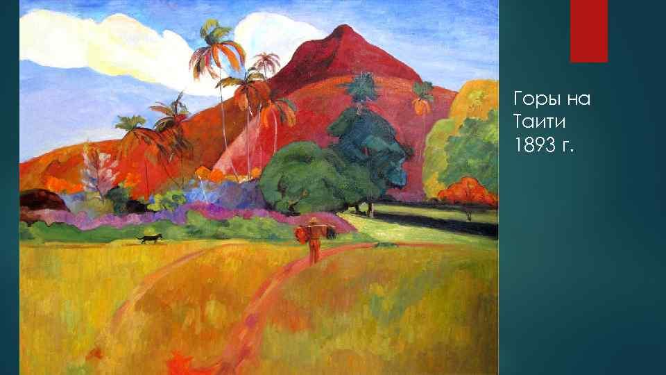 Горы на Таити 1893 г.