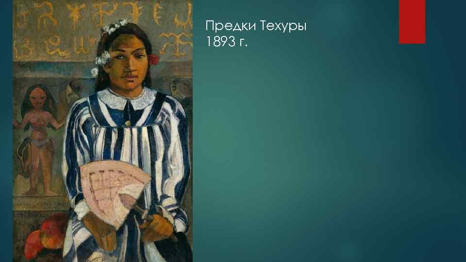 Предки Техуры 1893 г.