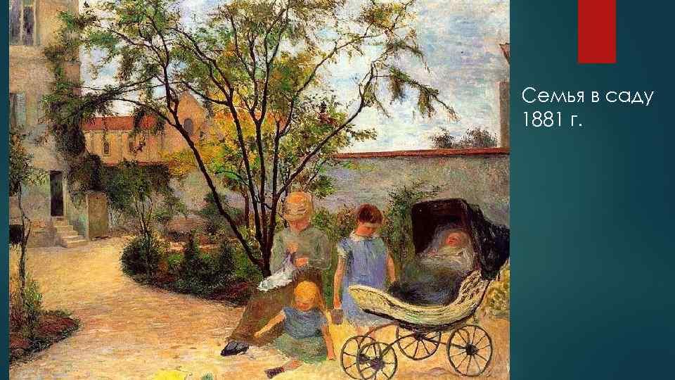 Семья в саду 1881 г.