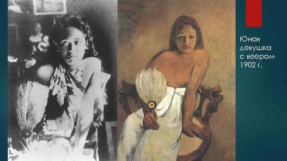 Юная девушка с веером 1902 г.