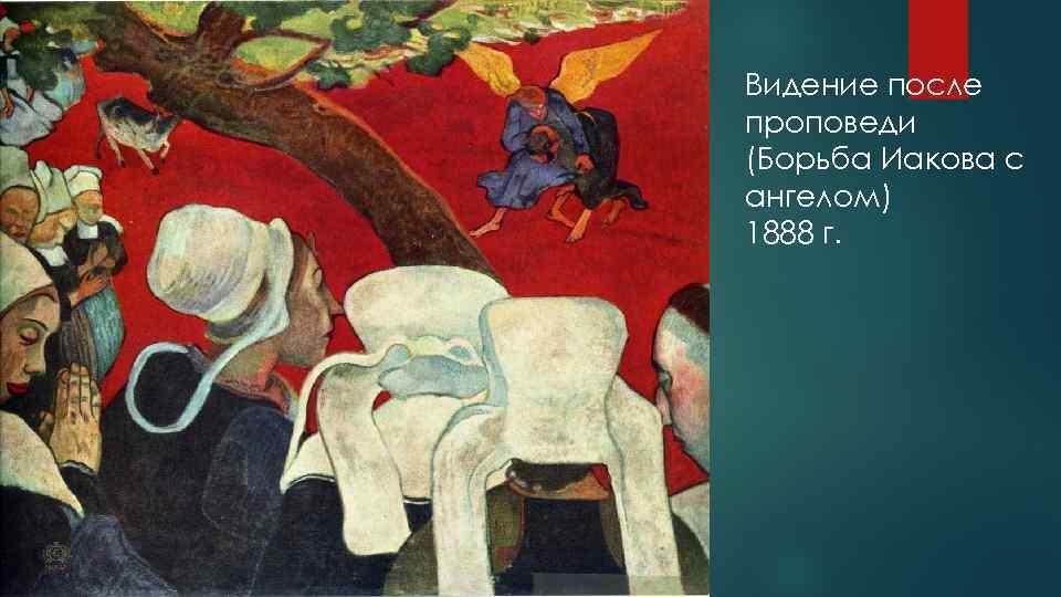 Видение после проповеди (Борьба Иакова с ангелом) 1888 г.