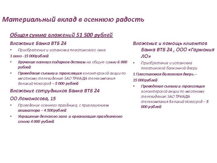 Материальный вклад в осеннюю радость Общая сумма вложений 51 500 рублей Вложение Банка ВТБ