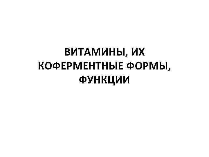 ВИТАМИНЫ, ИХ КОФЕРМЕНТНЫЕ ФОРМЫ, ФУНКЦИИ