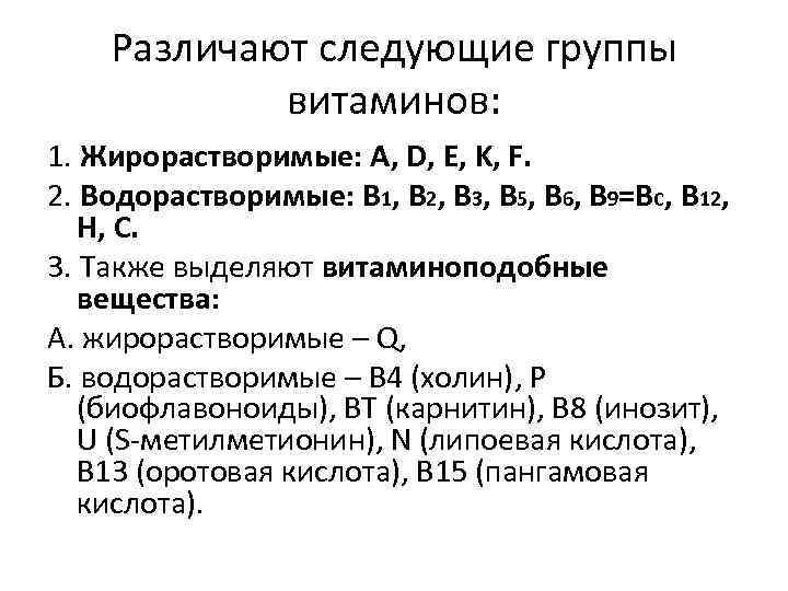 Различают следующие группы витаминов: 1. Жирорастворимые: А, D, E, K, F. 2. Водорастворимые: B