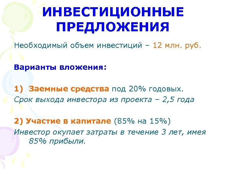 ИНВЕСТИЦИОННЫЕ ПРЕДЛОЖЕНИЯ Необходимый объем инвестиций – 12 млн. руб. Варианты вложения: 1) Заемные средства