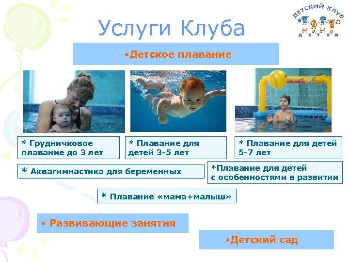 Услуги Клуба • Детское плавание * Грудничковое плавание до 3 лет * Плавание для