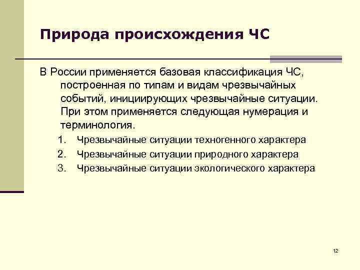 Природа происхождения ЧС В России применяется базовая классификация ЧС, построенная по типам и видам