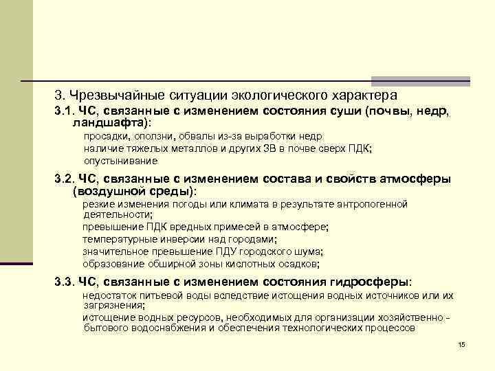 3. Чрезвычайные ситуации экологического характера 3. 1. ЧС, связанные с изменением состояния суши (почвы,