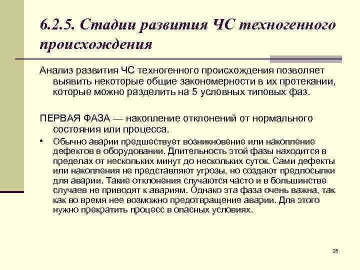6. 2. 5. Стадии развития ЧС техногенного происхождения Анализ развития ЧС техногенного происхождения позволяет