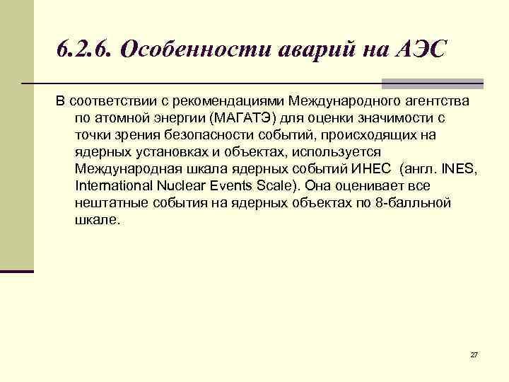 6. 2. 6. Особенности аварий на АЭС В соответствии с рекомендациями Международного агентства по