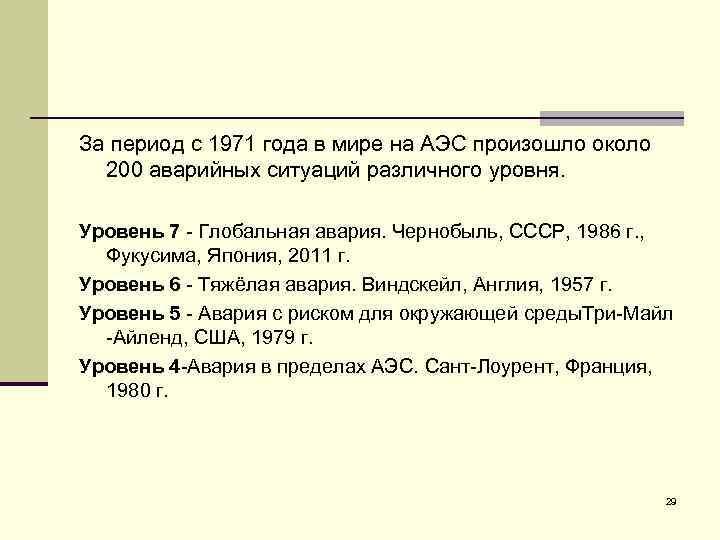 За период с 1971 года в мире на АЭС произошло около 200 аварийных ситуаций