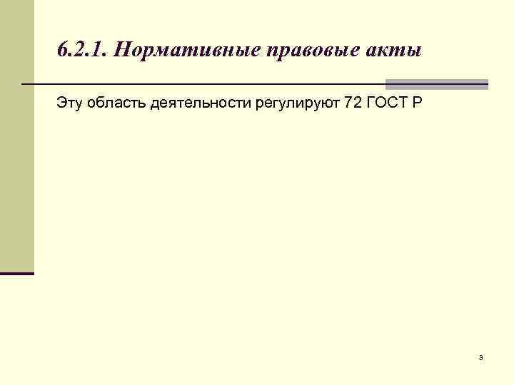 6. 2. 1. Нормативные правовые акты Эту область деятельности регулируют 72 ГОСТ Р 3