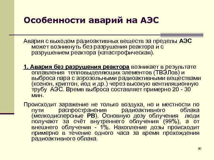 Особенности аварий на АЭС Авария с выходом радиоактивных веществ за пределы АЭС может возникнуть