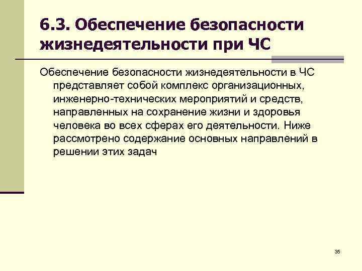 6. 3. Обеспечение безопасности жизнедеятельности при ЧС Обеспечение безопасности жизнедеятельности в ЧС представляет собой