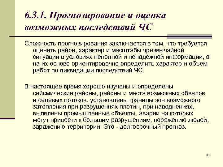 6. 3. 1. Прогнозирование и оценка возможных последствий ЧС Сложность прогнозирования заключается в том,