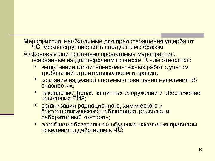 Мероприятия, необходимые для предотвращения ущерба от ЧС, можно сгруппировать следующим образом: А) фоновые или