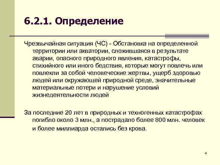 6. 2. 1. Определение Чрезвычайная ситуация (ЧС) - Обстановка на определенной территории или акватории,