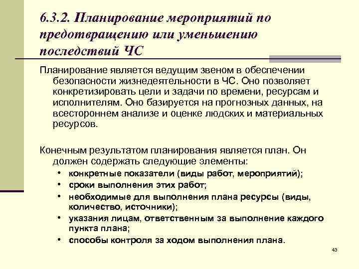 6. 3. 2. Планирование мероприятий по предотвращению или уменьшению последствий ЧС Планирование является ведущим