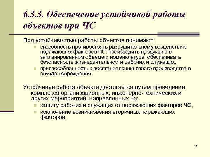 6. 3. 3. Обеспечение устойчивой работы объектов при ЧС Под устойчивостью работы объектов понимают: