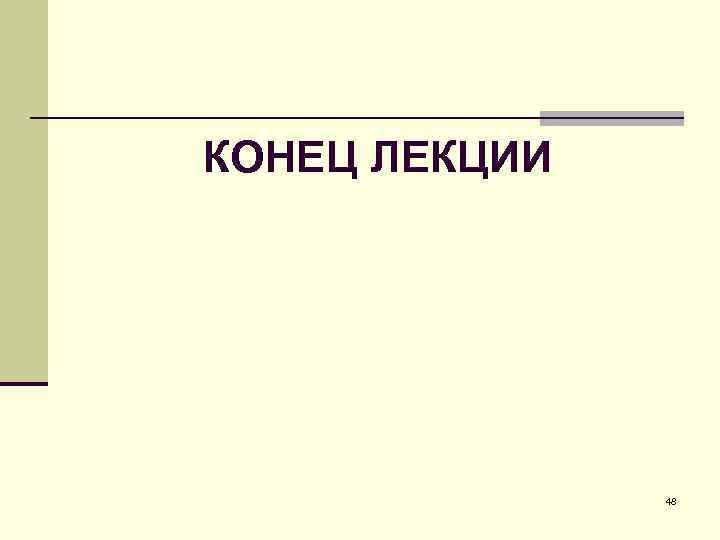 КОНЕЦ ЛЕКЦИИ 48