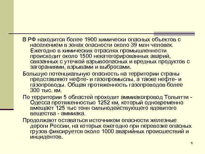В РФ находится более 1900 химически опасных объектов с населением в зонах опасности около