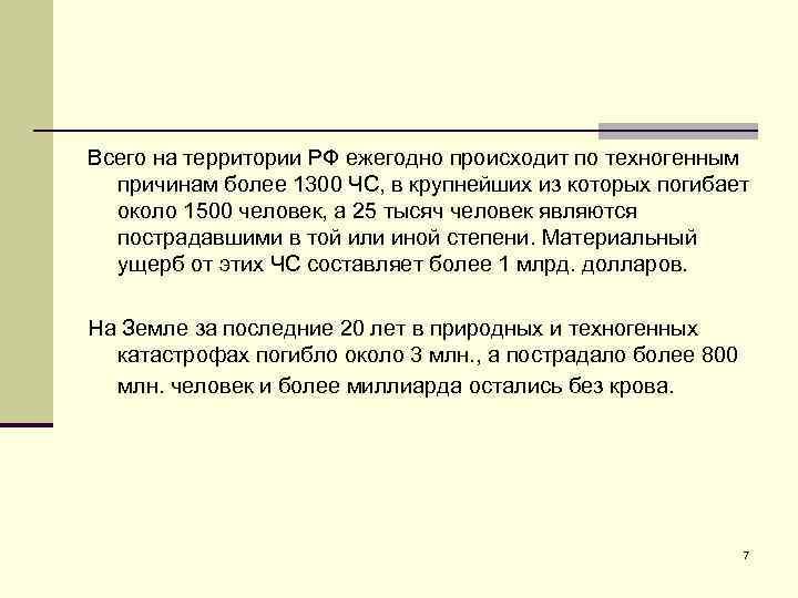 Всего на территории РФ ежегодно происходит по техногенным причинам более 1300 ЧС, в крупнейших