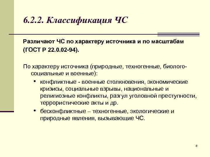6. 2. 2. Классификация ЧС Различают ЧС по характеру источника и по масштабам (ГОСТ