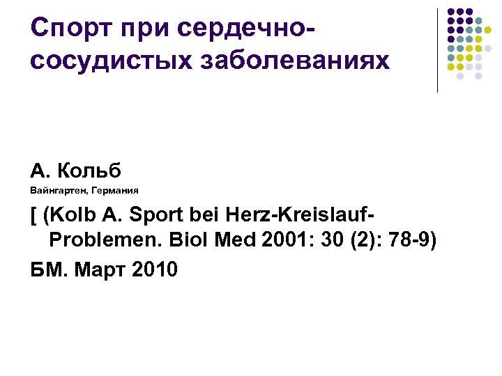 Спорт при сердечнососудистых заболеваниях А. Кольб Вайнгартен, Германия [ (Kolb A. Sport bei Herz-Kreislauf.