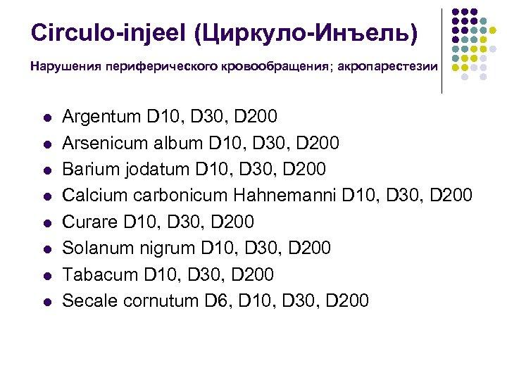 Circulo-injeel (Циркуло-Инъель) Нарушения периферического кровообращения; акропарестезии l l l l Argentum D 10, D