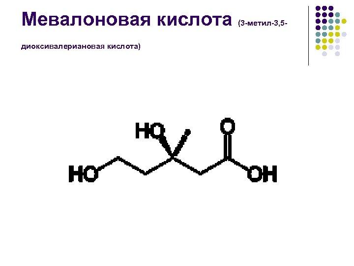 Мевалоновая кислота (3 -метил-3, 5 диоксивалериановая кислота)