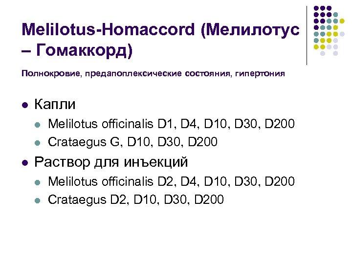Melilotus-Homaccord (Мелилотус – Гомаккорд) Полнокровие, предапоплексические состояния, гипертония l Капли l l l Melilotus